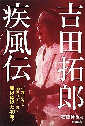 たどり着いたらいつも雨ふり/吉田拓郎の歌詞の意味が深い・・・。気になる歌詞&コードを紹介!の画像