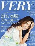 VERY(ヴェリィ) 2018年 06 月号 [雑誌]