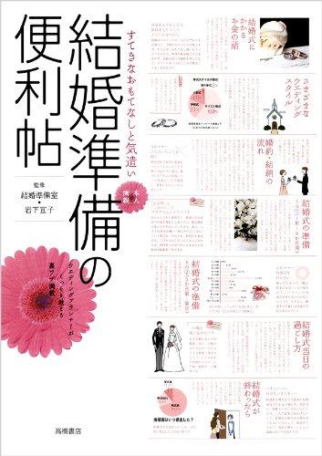 すてきなおもてなしと気遣い 結婚準備の便利帖の詳細を見る