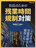 社長のための残業時間規制対策 (日経ムック)