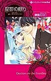 星影の眠り (ハーレクインコミックス・darling ミ 1-2)