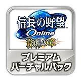 信長の野望 Online 覚醒の章 プレミアムバーチャルパック【PS4版】 [オンラインコード]