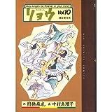 天使派リョウ 10 踊る銀河系 (ビッグコミックス)