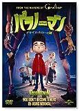 パラノーマン ブライス・ホローの謎 [DVD]