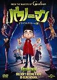 パラノーマン ブライス・ホローの謎[DVD]