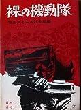 裸の機動隊 (1969年)