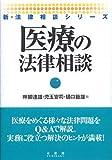 医療の法律相談 (新・法律相談シリーズ)