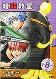 暗殺教室 8 1月・2月 (三学期)学級分裂で暗殺サバイバル (SHUEISHA JUMP REMIX)