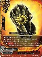 バディファイト 第1弾BT01/S06鉄拳ドラゴナックル/アイテム/ドラゴンW/究極レア