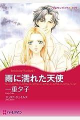 雨に濡れた天使 (ハーレクインコミックス) Kindle版