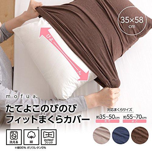 mofua ( モフア ) 枕カバー たてよこのびのびフィット ( たて約35~50cm、よこ55~70cm対応 ) ネイビー 57180007