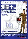 測量士補過去問280超速学習〈2009年版〉 (日建学院の合格!シリーズ)