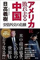 日高 義樹 (著)(1)新品: ¥ 1,6203点の新品/中古品を見る:¥ 1,620より