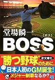 BOSS (実業之日本社文庫) 画像