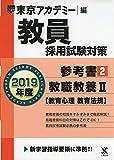 教員採用試験対策参考書 2 教職教養II(教育心理・教育法規) 2019年度版 オープンセサミシリーズ (東京アカデミー編)
