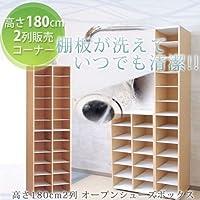 日本製オープンシューズボックス180タイプ 2列プラダン棚