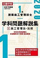 1級建築施工管理技士 学科問題解説集2施工管理法・法規編 令和2年度版