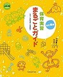 保育実習 まるごとガイド 改訂新版 (教育技術新幼児と保育MOOK)