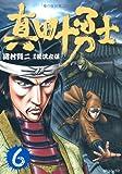 真田十勇士―時代劇画 (6) (SPコミックス)