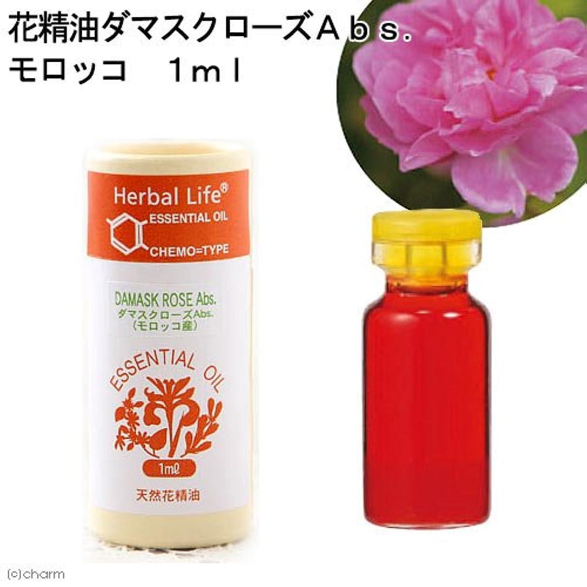 ネイティブ実質的刃Herbal Life ダマスクローズAbs.(モロッコ産) 1ml