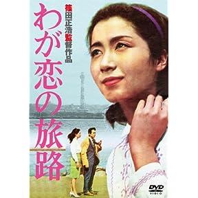 あの頃映画 「わが恋の旅路」 [DVD]