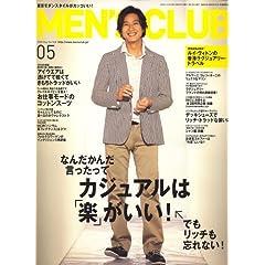 Men's Club(メンズクラブ) 2008年5月号