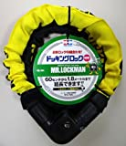 レイト商会 MR.LOCKMAN/ミスターロックマン ドッキングロック 2本のロックで3通りに使える 60cm+120cm 2本入り ML-114