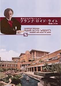 偉大なるオブセッション:フランク・ロイド・ライト/建築と日本 [DVD]