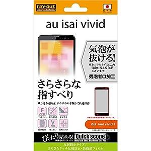 レイ・アウト isai vivid フィルム ...の関連商品5