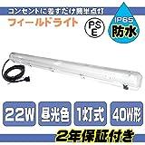 防水 照明器具 フィールドライト LED蛍光灯付 ライト 22W 昼光色 工事不要 IP65