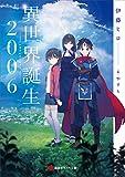 異世界誕生 2006 (講談社ラノベ文庫)
