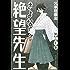 さよなら絶望先生(30) (週刊少年マガジンコミックス)