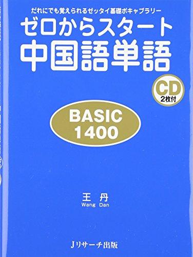 ゼロからスタート中国語単語BASIC1400の詳細を見る