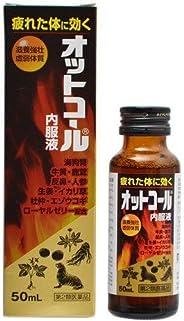 【第2類医薬品】オットコール内服液 50mL