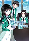 魔法科高校の優等生 (3) (電撃コミックスNEXT)