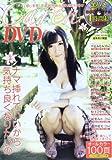240分DVD付 Caren DVD (富士美ムック)