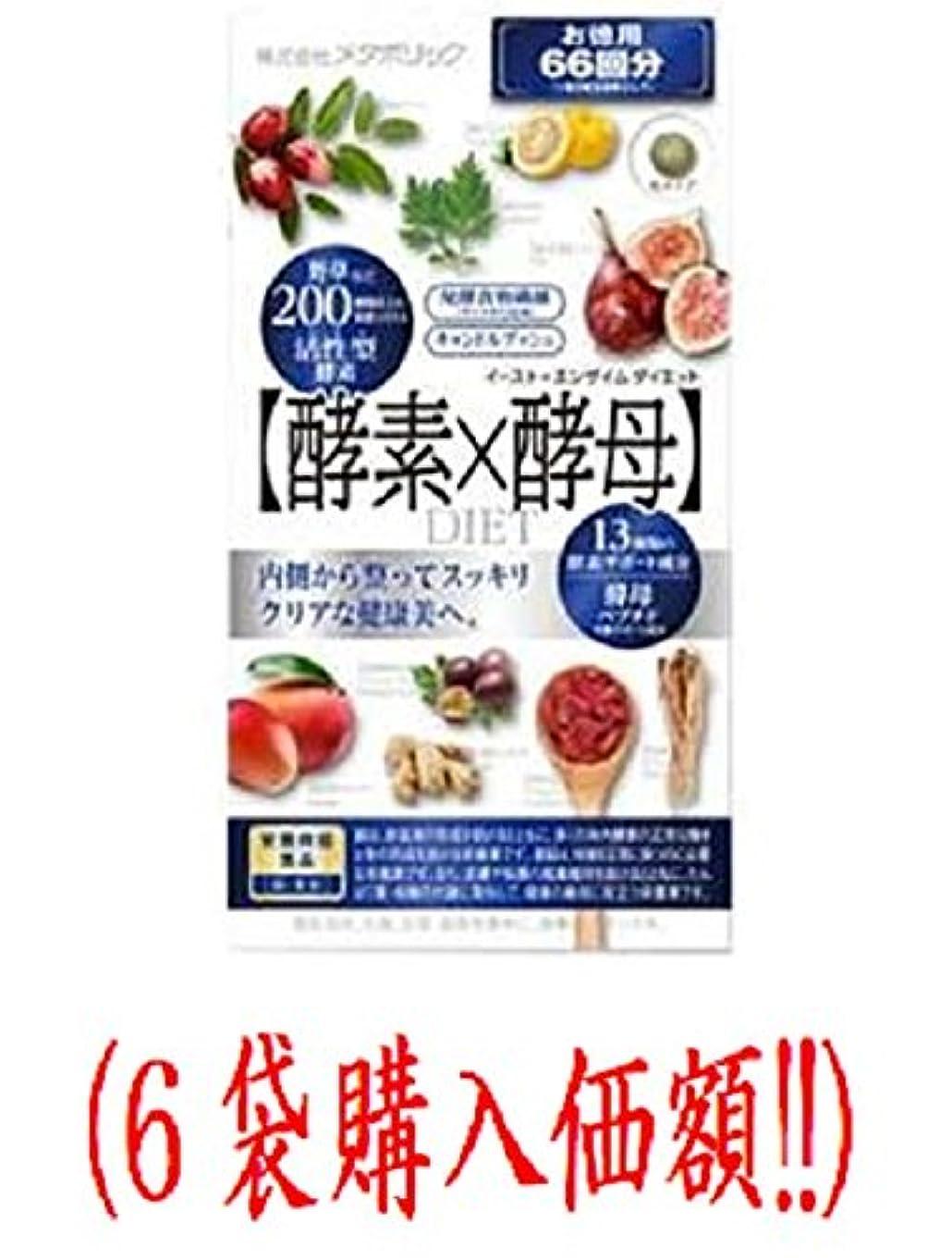 暖かさ突然含むメタボリック イースト×エンザイムダイエット 60粒(6個購入価額)