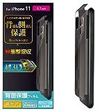 エレコム iPhone 11 フィルム 背面フィルム 全面保護 [3D設計で側面まで保護] 衝撃吸収 高光沢 PM-A19CFLFPRRGU