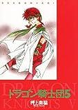 ドラゴン騎士団 (5) (ウィングス・コミックス)