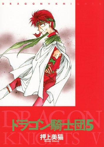 ドラゴン騎士団 (5) (ウィングス・コミックス)の詳細を見る