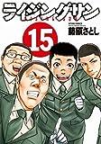 ライジングサン コミック 全15巻セット