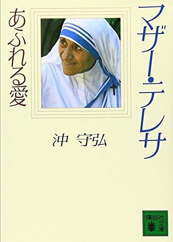マザー・テレサ あふれる愛 (講談社文庫)