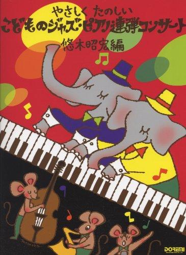 やさしくたのしい こどものジャズピアノ連弾コンサート