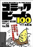 コミックビーム100 2019 Jan. Vol.16 [雑誌]