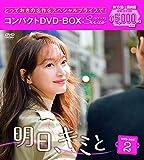 明日、キミと コンパクトDVD-BOX2<スペシャルプライス版>[DVD]