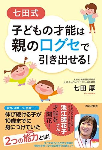 七田式 子どもの才能は親の口グセで引き出せる!