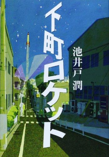 下町ロケット(小学館)