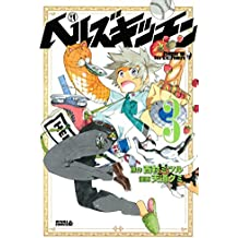 ヘルズキッチン(3) (月刊少年ライバルコミックス)