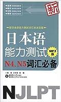 新日本语能力测试N4、N5词汇必备MP3版