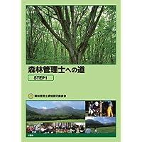 森林管理士への道 STEP1